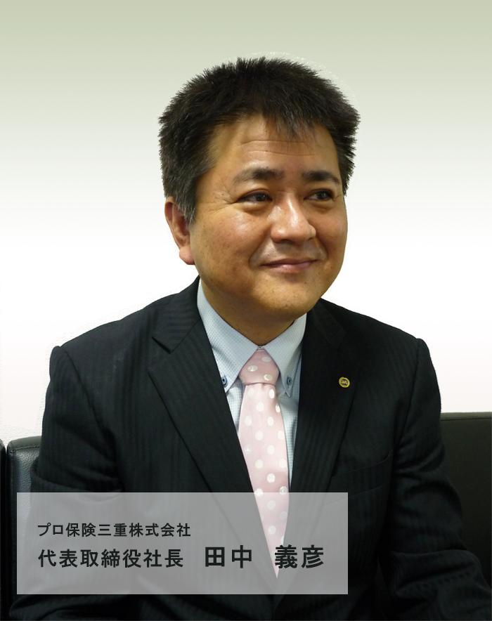 田中 義彦