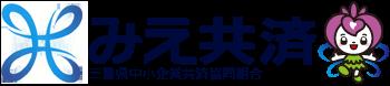 三重県中小企業共済協同組合